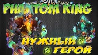 castle Clash/Битва Замков, Epic!!! Душегуб - реальная польза героя, Phantom King - useful hero