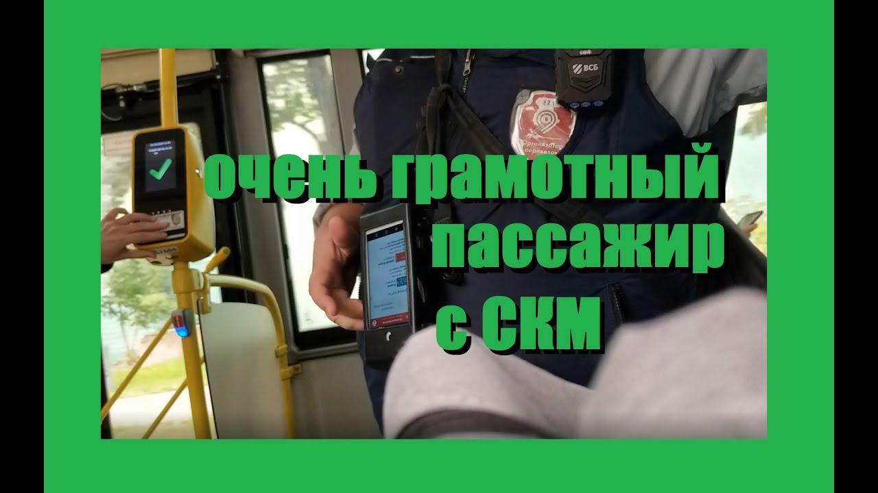Очень грамотный пассажир с социальной картой, не дал контролёру в руки