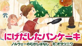 【絵本】にげだしたパンケーキ |海外の絵本 【読み聞かせ】