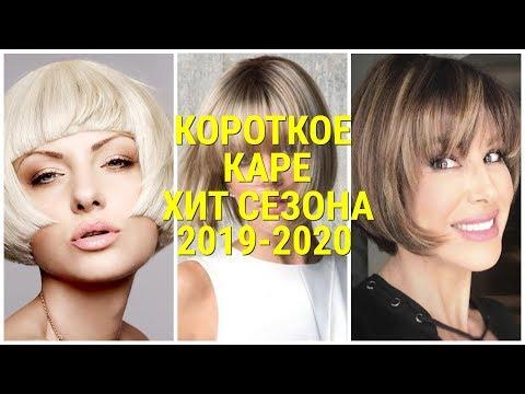 СТРИЖКА КОРОТКОЕ КАРЕ - ХИТ СЕЗОНА 2019 - 2020 / SHORT CARET - HIT OF THE SEASON 2019-2020.