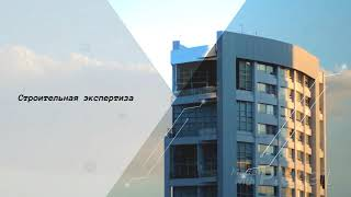 Мегаполис Центр   качественная строительная экспертиза
