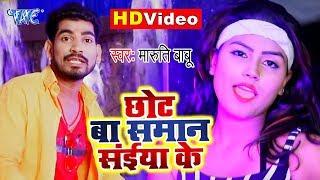 Maruti Babu (2020) का नया सुपरहिट वीडियो सांग | Chot Ba Saman Saiya Ke | Bhojpuri Song