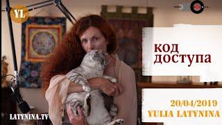 LatyninaTV / Код Доступа /20.04.2019/Юлия Латынина