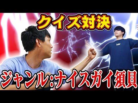 【クイズ王への道】ナイスガイ須貝用クイズならクイズ王にも勝てるのか?ガチンコ早押し検証!