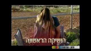 הרווק עם דודו אהרון: הנשיקה הראשונה של נועה ודודו!