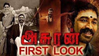 Asuran First Look Reaction