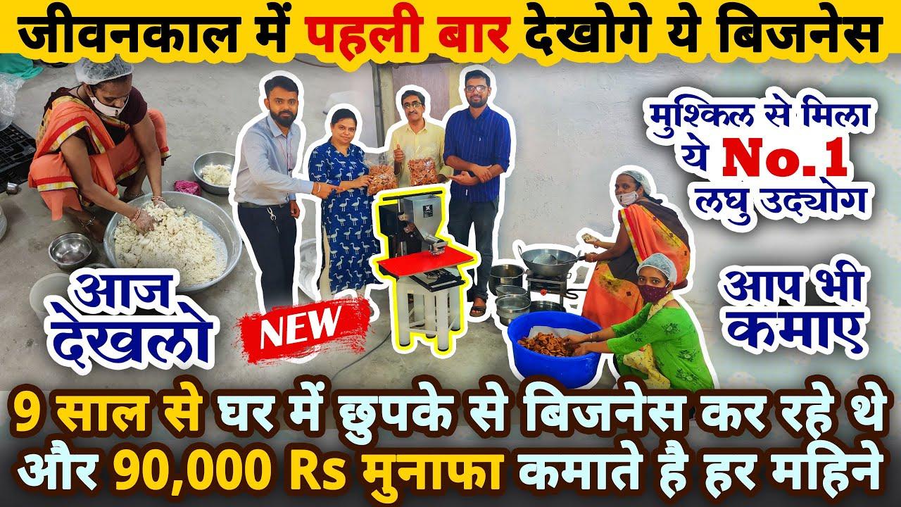 ये लोग चुपकेसे लघुउद्योग करके कमाते 90,000 Rs/महीना 😉आज आप भी सिख़लो😉  new small business ideas 2021