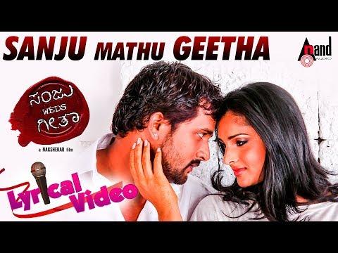 Sanju Weds Geetha | Sanju Mathu Geetha | HD Lyrical Video Song | Sonu Nigam | Shreya Ghoshal