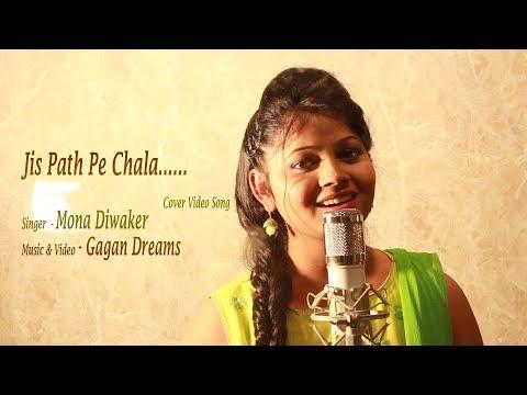 Jis Path Pe Chala    Old Song Cover Video    Mona Diwaker