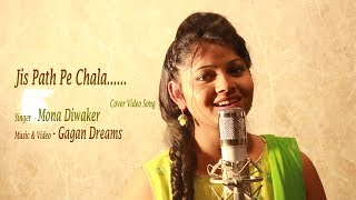 Jis Path Pe Chala || Old Song Cover Video || Mona Diwaker