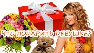 Идеи подарка девушке на 8 марта. Что подарить девушке. Варианты подарков(ПРЕДЛОЖЕННЫЕ ПОДАРКИ МОЖНО ПРИОБРЕСТИ В ЭТИХ ИНТЕРНЕТ-МАГАЗИНАХ: http://www.sendflowers.ua/ http://babochki.kiev.ua/ ..., 2015-03-03T13:15:47.000Z)