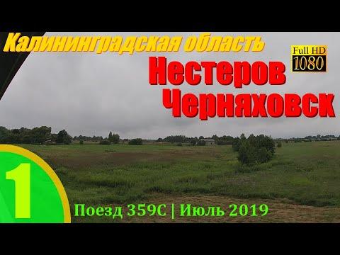 Калининградская область из окна поезда   Нестеров — Гусев — Черняховск