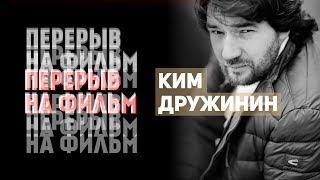 «Перерыв на фильм»   Ким Дружинин: «Мастерство кинорежиссера»
