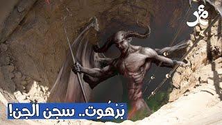 بئر برهوت بدولة اليمن و الذي حفره ملوك الجن لجعلها سجوناً لهم! | أسطورة بلا حقائق