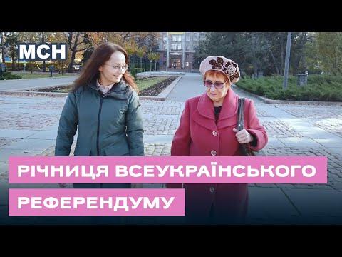 TPK MAPT: 29 років тому українці проголосували за незалежність нашої держави