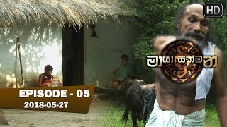 Maya Sakmana | Episode 05 | 2018-05-27 Thumbnail