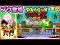 【ドラゴンボールZ超武闘伝3】魔神ブウ、ダーブラ登場!【ゲーム実況20年前】スーファミ SFC