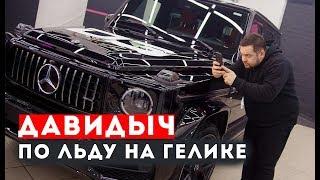 Давидыч Катается По Льду На Новом Mercedes G63 Amg