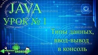 Java обучение. Урок 1 Типы данных, ввод-вывод в консоль Development in android