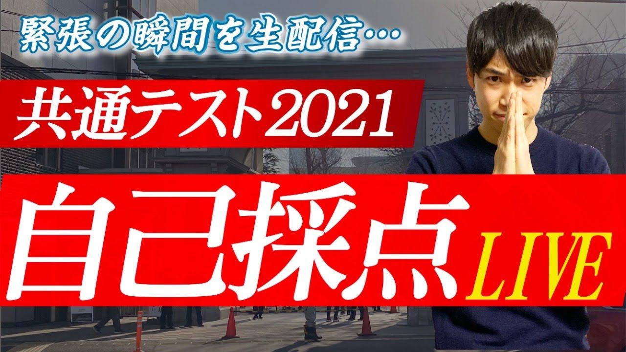 2021共通テスト自己採点 生配信LIVE【PASSLABO】