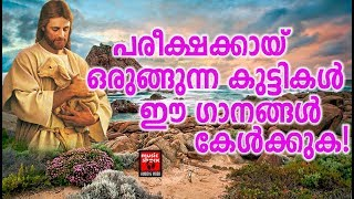 Karthave # Christian Devotional Songs Malayalam 2019 # Superhit Christian Songs