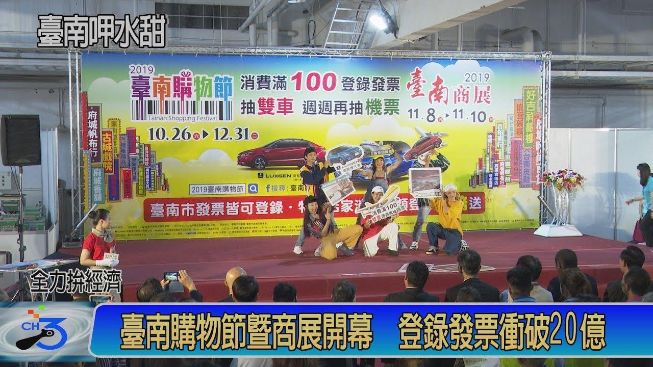 2019臺南購物節暨商展開跑 登錄發票衝破20億 - YouTube