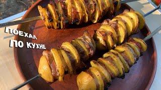 Жареная картошка на шампурах и мясо на мангале. Простые рецепты на мангале.