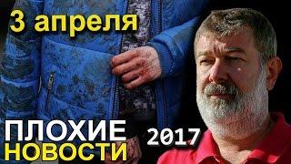 Вячеслав Мальцев | Плохие новости | Артподготовка | 3 апреля 2017