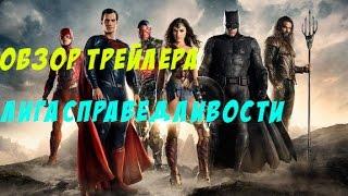 Разбор Трейлера Лиги Справедливости