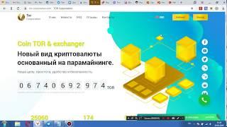 tor-corporation.com заработок без  вложений и  с  вложениями  криптовалют