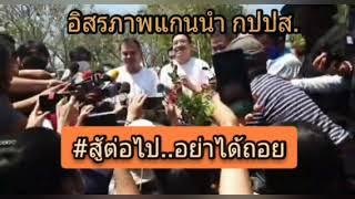 #แกนนำกปปส.ได้ประกันตัวแล้ว #สุเทพสะอื้นเสียใจ#สู้ต่อไปอย่าได้ถอย#ทีมรักประเทศไทย