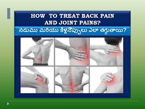 How To Treat Back Pain and Joint Pains? - నడుము  కీళ్లనొప్పులు ఎలా తగ్గుతాయి?