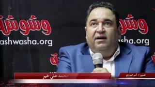 بالفيديو.. محمد علي خير يكشف لـ'وشوشة' تفاصيل 'جر شكل'
