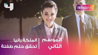 الملكة رانيا تحقق حلم الطفلة تولاي