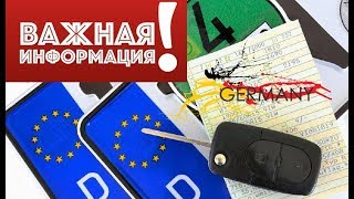 Регистрация автомобиля в Германии/стоимость и правовые нюансы.