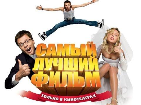 Самый лучший фильм 2007 HD КОМЕДИЯ