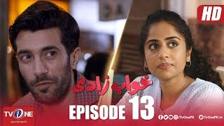 Khuwabzaadi   Episode 13   TV One Drama 3 June 2018