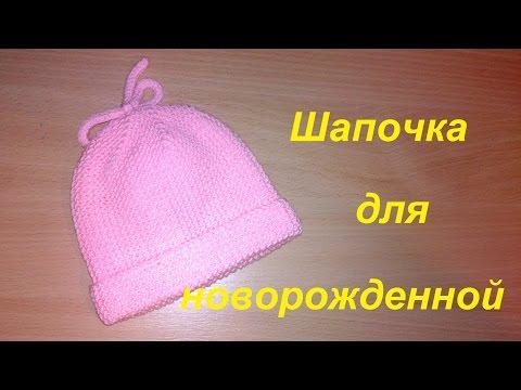 Простая шапочка спицами для новорожденных