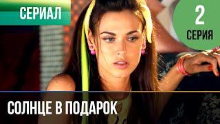▶️ Солнце в подарок 2 серия | Сериал / 2015 / Мелодрама
