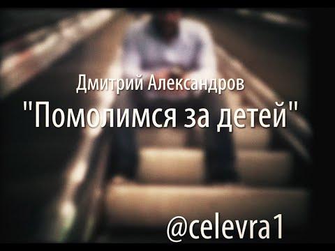 """""""Помолимся за детей"""" Видео стихи. Дмитрий Александров. @celevra1"""