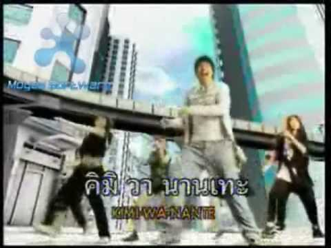 Kon Jai Ngai English Version (Stuck)