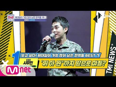 [ENG Sub] Mnet TMI NEWS [27회] 마음만은 항상 EXO와 함께♥ ′EXO 시우민′ 200129 EP.27