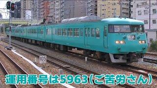 【JR西日本】運用番号は5963(ごくろうさん) 近ヒネ117系SG005編成 廃車回送