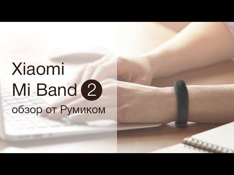 Xiaomi Mi Band 2: Купить умный фитнес-браслет трекер