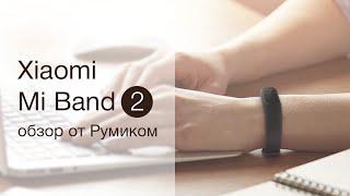 Обзор превосходного фитнес браслета Xiaomi Mi Band 2