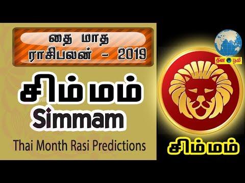 Thai matha rasi palan | Simmam (Leo) - 2019 | சிம்மம் | தை | January month prediction