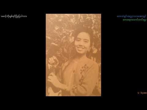 "A Nyar Thar Aye Lwin-""Maung Ko Chit Yin Pyone Pya Par Lar"""