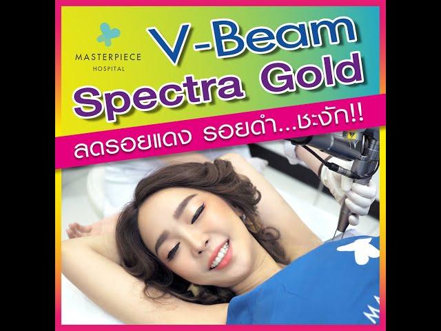 ไม่อยากดูแย่ เดี๋ยวแย้พาสวย Episode 07 V Beam + Spectra Gold ลดรอยดำ รอยแดง !!!!