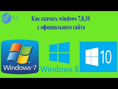 Как скачать Windows 7,8,10 C официального сайта