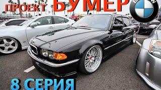 Проект БУМЕР Восстановление BMW E38 740iL Часть 8 Кузовщик